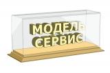 Модель-Сервис