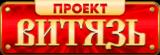 """Проект """"ВИТЯЗЬ"""""""
