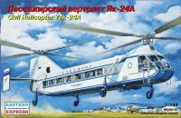 Пассажирский вертолет Як-24А