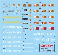 Советский автозаправщик АТЗ-4-131