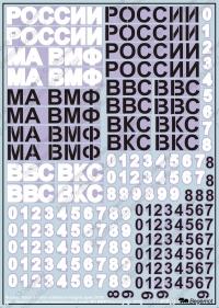 Декаль Дополнительные ОЗ ВВС России
