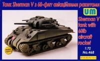 Танк Sherman V с 60-ф. авиационной ракетой