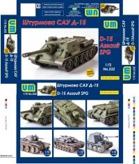 САУ D-15