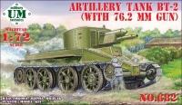 Артиллерийский танк БТ-2 с пушкой 76,2 мм
