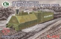 Локомотив бронепоезда