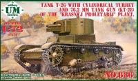 """Танк Т-26 с циллиндрической башней и пушкой 76,2 мм завода """"Красный Пролетарий"""" - резиновые гусеницы"""