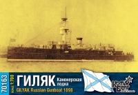 """Канонерская лодка """"Гиляк"""", 1898 г."""