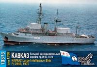 """Большой разведывательный корабль """"Кавказ"""" пр. 394Б , 1970 год"""