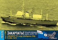 """Большой разведывательный корабль """"Закарпатье"""" пр. 994 , 1972 год"""