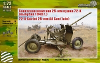 Зенитная пушка 72-К (позднего выпуска)