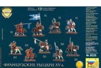 Французские рыцари XV в.