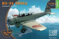 Самолет Ki-51 Sonia (2 шт. в наборе). Starter kit