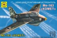 """Реактивный истребитель Ме-163В """"Комет"""""""