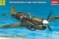 "Истребитель Р-40Е ""Киттихаук"""