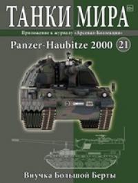 Танки Мира 21 Panzer-Haubitze 2000