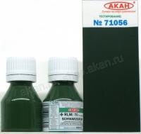RLM: 70 (стандартный) Чёрно-зелёный (Schwarzgrün)
