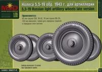 Колеса 5,5-19 обр.1943 г. для артиллерии