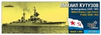 """Легкий крейсер СССР """"Михаил Кутузов"""" Pr.68A, 1955 г. Полный корпус."""