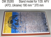 Подставка для модели (тема АТО - 79-а окрема аеромобільна бригада - подложка флаг Украины + эмблема)