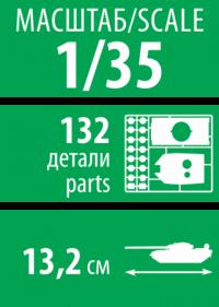 Советский легкий танк ОТ-26
