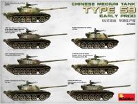 Китайский средний танк тип 59 ранний