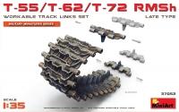 Траки РМШ для танков Т-55/Т-62/Т-72 поздние