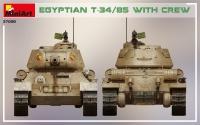 Танк T-34/85 вооруженных сил Египта с экипажем