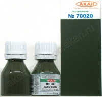 BS: 641 Тёмно-зелёный (Dark green)