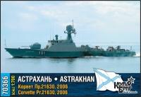 """Корвет """"Астрахань"""" Пр.21630, 2006 г."""