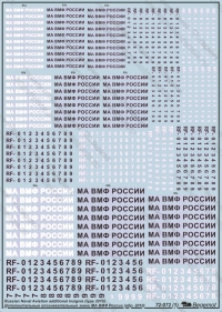 Декаль Дополнительные ОЗ МА ВМФ России