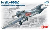 Первый советский истребитель - моноплан И-1 (Ил-400б)
