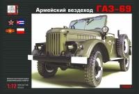 Армейский вездеход производства Нижегородского завода 69