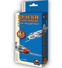Краски акриловые для моделей авиации