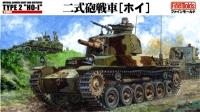 """Танк IJA Tank Destroyer type 2 """"HO-I"""""""