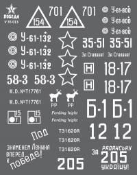 Маркировка бронетехники Ленд-лиза в Советской армии. WWII. Набор 1