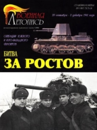 Битва за Ростов