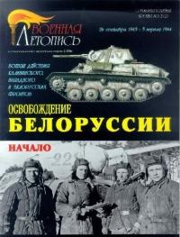 Начало. Белорусская наступательная операция