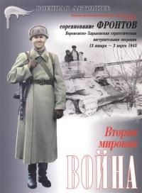 Соревнование фронтов. Воронежско-Харьковская операция