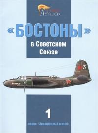 """""""Бостоны"""" в Советском Союзе"""