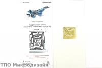 Гидросистема шасси самолётов разработки КБ Сухого, семейства 27 (Т-10)