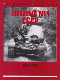 Танковый меч СССР (Серия Танковые сражения)