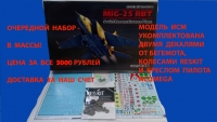 МиГ-25РБТ с афтермаркетом