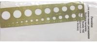 ФТД  Линейка для нанесения расшивки (круги)