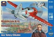 Советский истребитель И-16 В. Чкалова