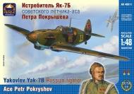 Истребитель Як-7Б Петра Покрышева