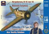 Истребитель И-16 тип 24 Василия Голубева