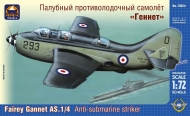 """Палубный противолодочный самолет """"Геннет"""""""