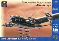 Тяжелый бомбардировщик Ланкастер