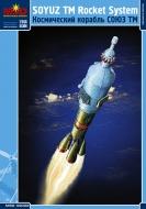 Космический корабль Союз-ТМ