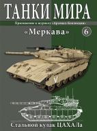 Танки Мира 6 Основной боевой танк Меркава